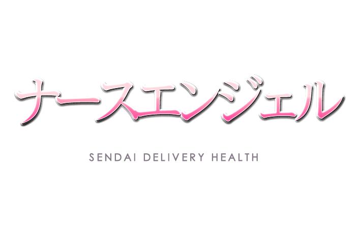 仙台・山形 デリヘル(手コキ)|ナースエンジェル 公式サイト