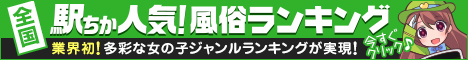 仙台の風俗情報は[駅ちか]